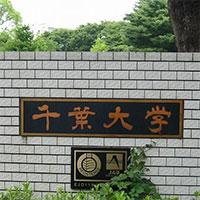 日本千葉大学